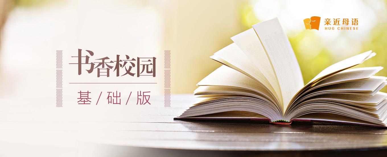 书香校园基础版