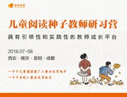 第十二期儿童阅读种子教师研习营