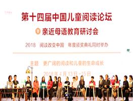 中国教育新闻网:儿童阅读正在重塑语文教育