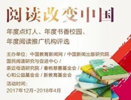 阅读改变中国