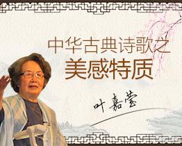 演讲:中华古典诗歌之美感特质