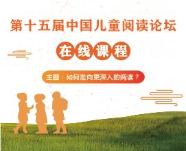 第十五届中国儿童阅读论坛线上课程